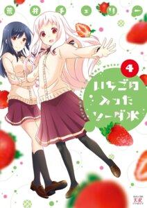 Rating: Safe Score: 15 Tags: arai_cherry ichigo_no_haitta_soda_sui pantyhose seifuku sweater User: saemonnokami