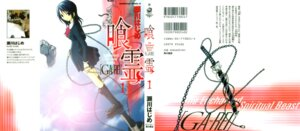 Rating: Safe Score: 2 Tags: ga-rei segawa_hajime tsuchimiya_kagura User: Radioactive