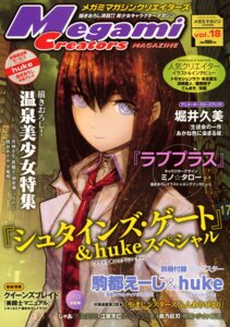 Rating: Safe Score: 15 Tags: 5pb. huke makise_kurisu nitroplus steins;gate User: Kalafina