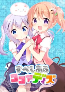 Rating: Safe Score: 23 Tags: gochuumon_wa_usagi_desu_ka? hoto_cocoa kafuu_chino massala tippy_(gochuumon_wa_usagi_desu_ka?) waitress User: fairyren