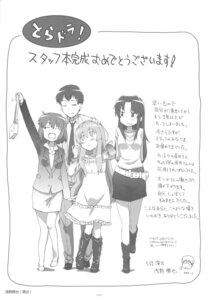 Rating: Safe Score: 3 Tags: aisaka_taiga kawashima_ami kushieda_minori monochrome takasu_ryuuji toradora! User: superogira