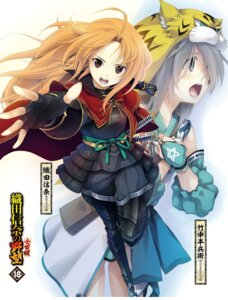 Rating: Questionable Score: 13 Tags: armor japanese_clothes jpeg_artifacts miyama-zero oda_nobuna oda_nobuna_no_yabou oda_nobunaga sword takenaka_hanbei takenaka_hanbei_(nobuna) User: kiyoe