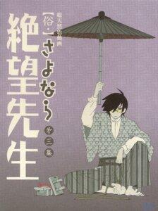 Rating: Safe Score: 6 Tags: itoshiki_nozomu male sayonara_zetsubou_sensei User: dijama