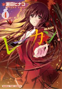 Rating: Safe Score: 22 Tags: amami_hibiki re-kan! seifuku seta_hinako User: saemonnokami