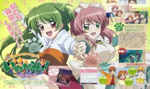 Rating: Safe Score: 4 Tags: inukami nadeshiko tayune tomohane youko User: vita