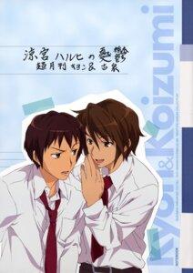 Rating: Safe Score: 13 Tags: koizumi_itsuki kyon male suzumiya_haruhi_no_yuuutsu User: acas