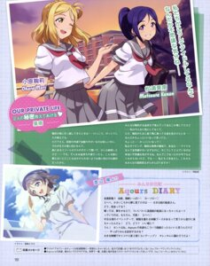 Rating: Safe Score: 30 Tags: inou_shin love_live!_sunshine!! matsuura_kanan ohara_mari seifuku tagme_artist_translation uniform watanabe_you 長妹とろろ User: drop