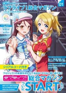 Rating: Safe Score: 21 Tags: ayase_eli crossover love_live! love_live!_sunshine!! sakurauchi_riko tagme User: saemonnokami