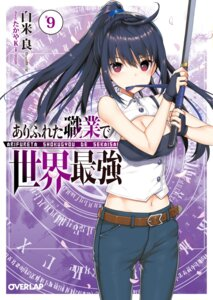 Rating: Safe Score: 10 Tags: arifureta_shokugyou_de_sekai_saikyou cleavage sword tagme takayaki User: kiyoe