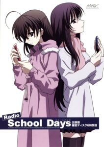 Rating: Safe Score: 8 Tags: katsura_kotonoha saionji_sekai school_days User: hirotn