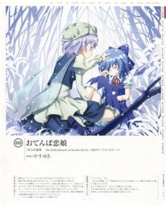 Rating: Safe Score: 8 Tags: cirno letty_whiterock touhou yasuyuki User: fireattack