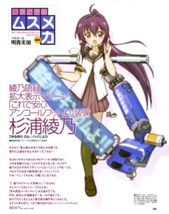 Rating: Safe Score: 14 Tags: akitaka_mika mecha_musume seifuku sugiura_ayano yuru_yuri User: drop