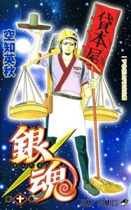 Rating: Safe Score: 6 Tags: gintama hasegawa_taizou male screening sorachi_hideaki User: Davison