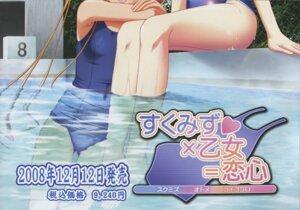 Rating: Questionable Score: 1 Tags: all-time erect_nipples feet kobayakawa_natsumi miyama_kannon school_swimsuit sukumizu_x_otome_=_koigokoro swimsuits tatara_mizuki wet User: es