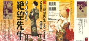 Rating: Safe Score: 3 Tags: itoshiki_nozomu kimura_kaere kumeta_kouji sayonara_zetsubou_sensei User: Velen