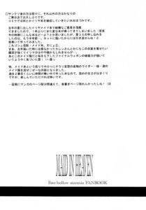 Rating: Safe Score: 0 Tags: hoshi_no_sunadokei mizutani_hozumi text User: MirrorMagpie