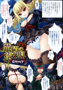 Rating: Questionable Score: 19 Tags: cameltoe cleavage devil horns kyabia pantsu pointy_ears thighhighs User: midzki