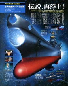 Rating: Safe Score: 7 Tags: battleship_yamato kobayashi_makoto kodai_miyuki kodai_susumu mecha orihara_maho uchuu_senkan_yamato uchuu_senkan_yamato:_fukkatsu_hen User: Radioactive