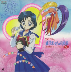 Rating: Safe Score: 9 Tags: disc_cover megane mizuno_ami sailor_moon User: Radioactive