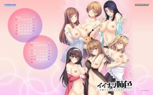 Rating: Questionable Score: 43 Tags: bottomless bra breast_grab breast_hold breasts calendar game-style iinari_aneiro_~onee-chan_sae_ireba_ii!~ interheart kaen_miso lingerie maid netarou nipples no_bra open_shirt pantsu pazma see_through skyhouse undressing wallpaper User: moonian