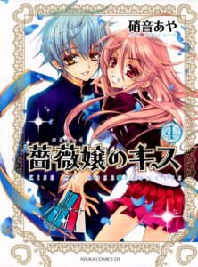 Rating: Safe Score: 5 Tags: asagi_seiran barajou_no_kiss shouoto_aya yamamoto_anise User: charunetra