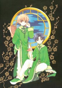 Rating: Safe Score: 2 Tags: card_captor_sakura clamp hiiragizawa_eriol li_syaoran possible_duplicate tagme User: Omgix