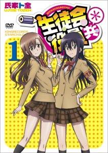 Rating: Safe Score: 13 Tags: amakusa_shino disc_cover seifuku seitokai_yakuin_domo shichijou_aria User: K@tsu