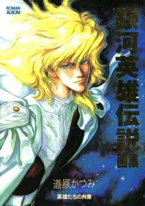 Rating: Safe Score: 2 Tags: legend_of_the_galactic_heroes michihara_katsumi raw_scan reinhard_von_lohengramm User: ineveraskedforthis