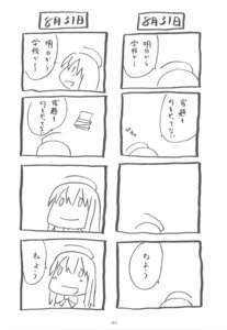Rating: Safe Score: 2 Tags: 4koma monochrome sato satosute User: Radioactive