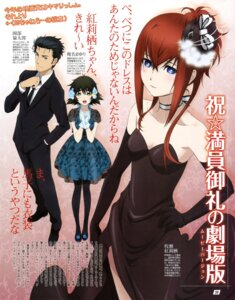 Rating: Safe Score: 55 Tags: dress makise_kurisu okabe_rintarou pantyhose shiina_mayuri steins;gate User: omegamax