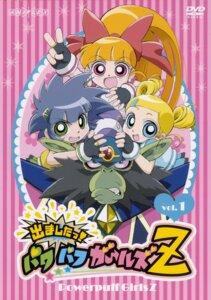 Rating: Safe Score: 3 Tags: akazutsumi_momoko disc_cover goutokuji_miyako matsubara_kaoru mojo_jojo powerpuff_girls_z shimogasa_miho User: Radioactive