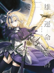 Rating: Questionable Score: 16 Tags: armor fate/apocrypha fate/stay_night jeanne_d'arc jeanne_d'arc_(fate) konoe_ototsugu sword thighhighs User: kiyoe