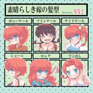 Rating: Safe Score: 4 Tags: genderswap hoshino_lala ranma_½ saotome_ranma User: Radioactive