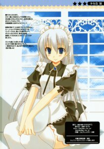 Rating: Safe Score: 24 Tags: ar_tonelico kokikko maid sesena_yau shurelia thighhighs User: midzki