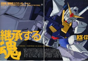 Rating: Safe Score: 5 Tags: gap gundam mecha suzuki_tatsuya zeta_gundam User: Radioactive