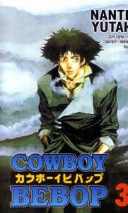 Rating: Safe Score: 2 Tags: cowboy_bebop male spike_spiegel User: Radioactive
