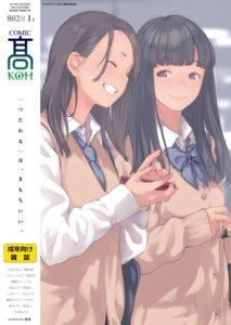 Rating: Safe Score: 10 Tags: kamo seifuku sweater User: syuki144