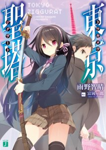 Rating: Safe Score: 22 Tags: seifuku sword thighhighs tokyo_ziggurat tomioka_jirou User: SubaruSumeragi