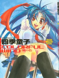 Rating: Safe Score: 2 Tags: chidori_kaname full_metal_panic shikidouji User: Feito