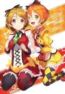 Rating: Safe Score: 35 Tags: hoshizora_rin koizumi_hanayo love_live! shirabi thighhighs User: Twinsenzw