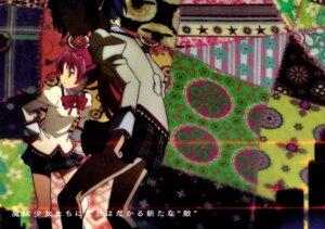 Rating: Questionable Score: 16 Tags: miki_sayaka puella_magi_madoka_magica sakura_kyouko seifuku User: Anonymous