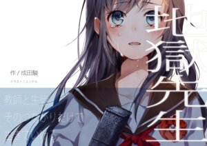 Rating: Safe Score: 26 Tags: seifuku yunco User: animeprincess