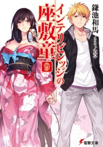 Rating: Safe Score: 26 Tags: cleavage digital_version headphones kimono nanao no_bra open_shirt User: blooregardo