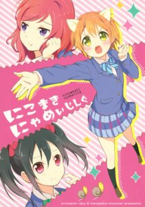 Rating: Safe Score: 24 Tags: animal_ears hoshizora_rin love_live! nekomimi nishikino_maki ripo_day seifuku yazawa_nico User: Radioactive
