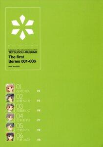 Rating: Safe Score: 2 Tags: index_page jpeg_artifacts mibu_natsuki screening tetsudou_musume User: hirosan