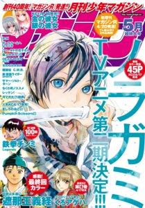 Rating: Safe Score: 5 Tags: adachitoka male noragami sword yato User: Radioactive