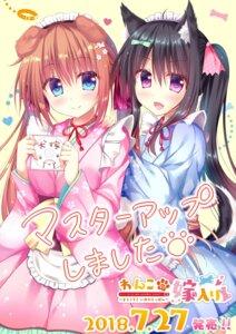 Rating: Safe Score: 23 Tags: alumi_soft animal_ears azuki_(wanko_no_yomeiri_~youkoso!_inu_no_shippo_e~) inumimi koharu_(wanko_no_yomeiri_~youkoso!_inu_no_shippo_e~) maid tail wa_maid wanko_no_yomeiri_~youkoso!_inu_no_shippo_e~ watagashi_yui User: moonian