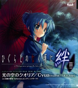 Rating: Safe Score: 17 Tags: alchemist_(company) disc_cover ekusa_takahito higurashi_no_naku_koro_ni kimono screening sonozaki_akane User: Davison