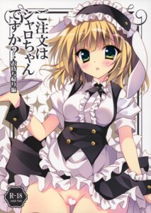 Rating: Explicit Score: 45 Tags: censored gochuumon_wa_usagi_desu_ka? hellrun kirima_sharo loop_the_loop! maid nopan pussy User: donicila