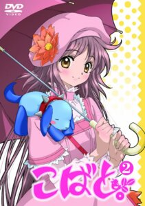 Rating: Safe Score: 12 Tags: disc_cover hanato_kobato ioryogi jpeg_artifacts kobato User: maurospider